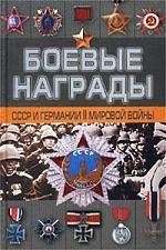 Тарас Д. Боевые награды СССР и Германии Второй мировой войны винчестер д самолеты второй мировой войны