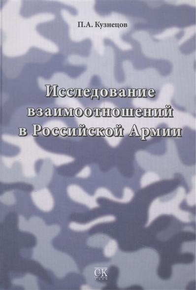 Кузнецов П. Исследование взаимоотношений в Российской Армии велосипед khs urban x 2016