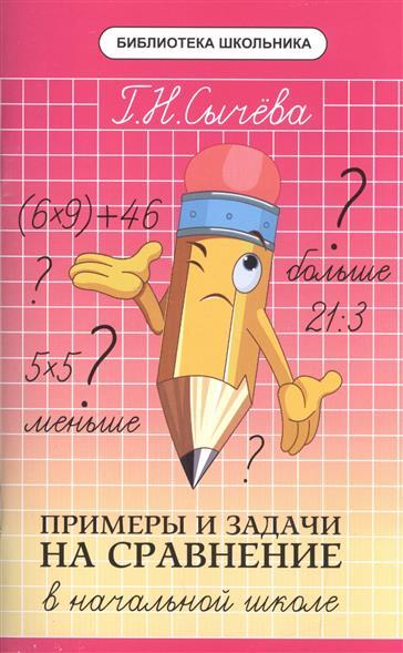 Сычева Г. Примеры и задачи на сравнение в начальной школе сычева г задачи на приведение к единице в начальной школе