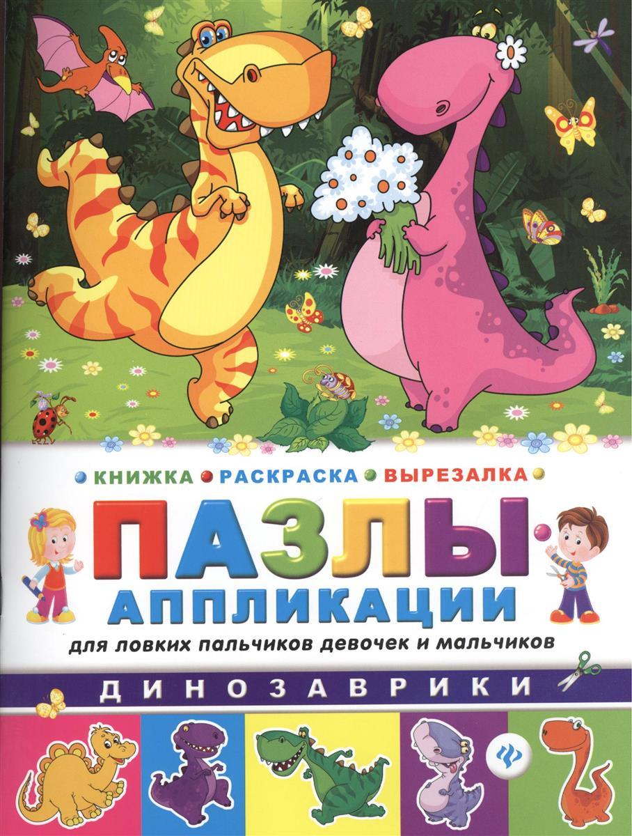 Динозаврики. Книжка раскраска-вырезалка fenix зима в городе книжка вырезалка