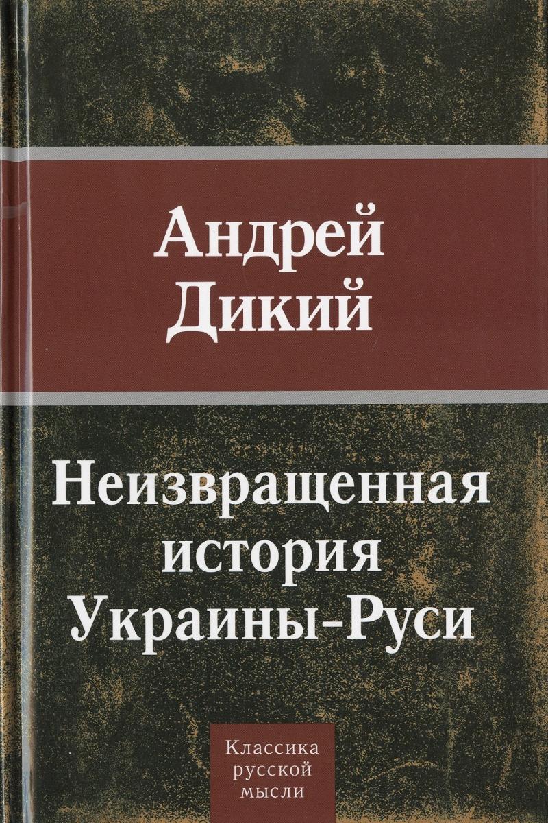 Дикий А. Неизвращенная история Украины - Руси