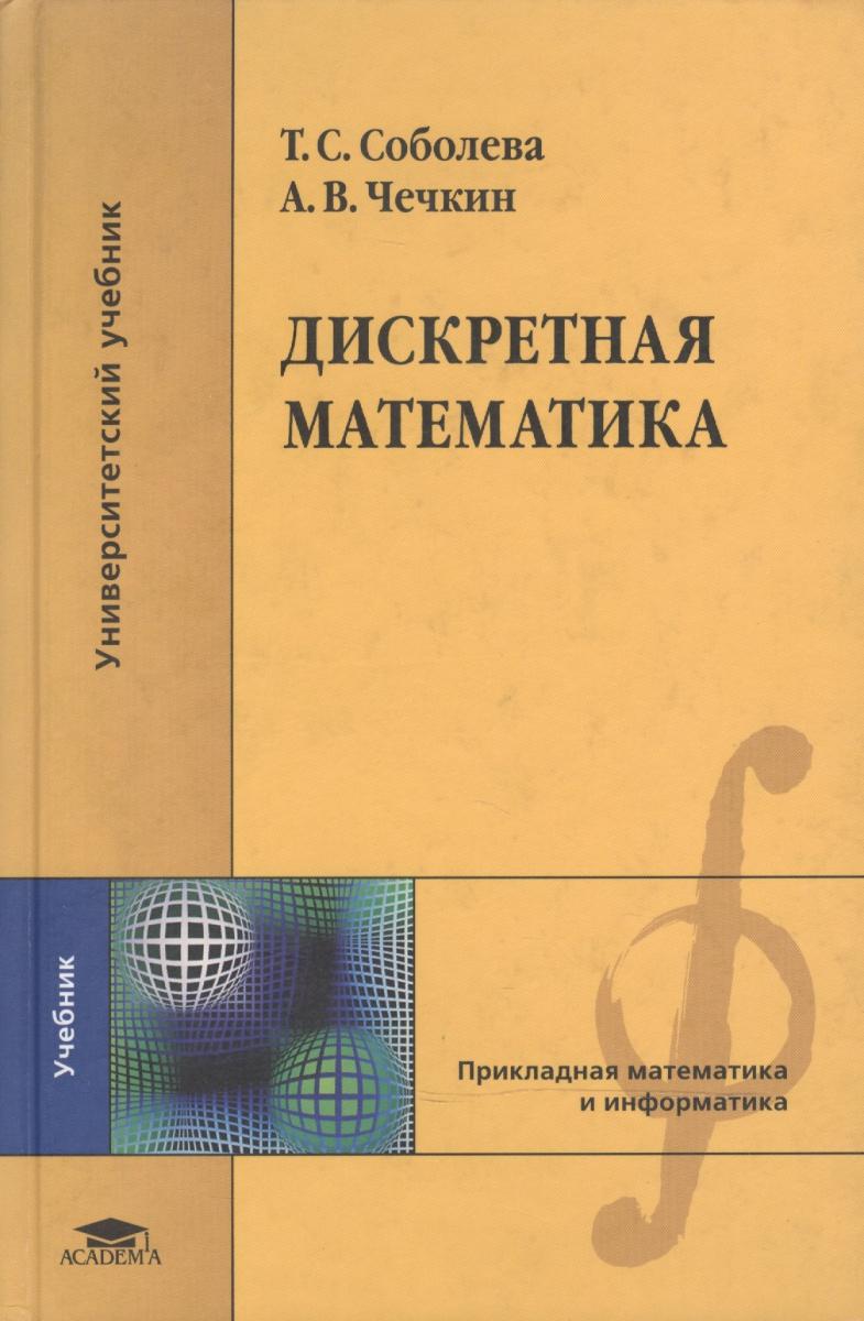 Дискретная мат-ка Соболева