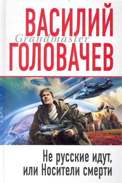 Не русские идут или Носители смерти