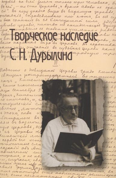Творческое наследие С.Н. Дурылина. Сборник статей