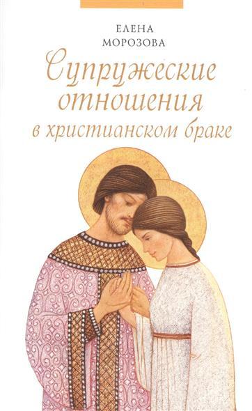 Морозова Е. Супружеские отношения в христианском браке