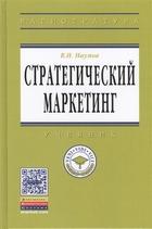 Стратегический маркетинг. Учебник