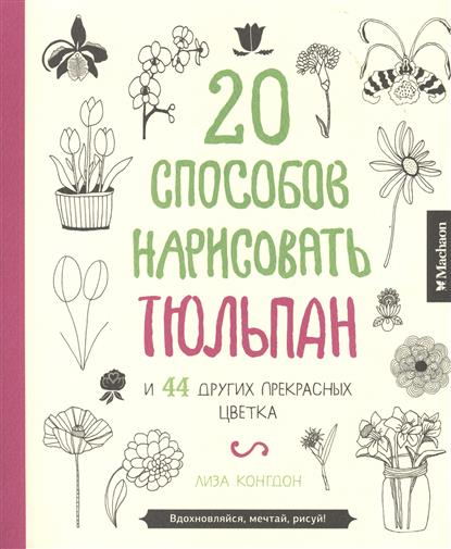 20 способов нарисовать тюльпан и еще 44 других прекрасных цветка