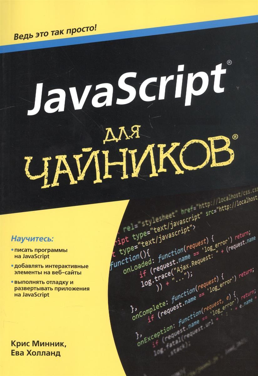 Минник К., Холланд Е. JavaScript для чайников. Научитесь: писать программы на JavaScript. Добавлять интерактивные элементы на веб-сайты. Выполнять отладку и развертывать приложения на JavaScript ISBN: 9785845920362 титтел э минник к html5 и css3 для чайников® isbn 9785845920355