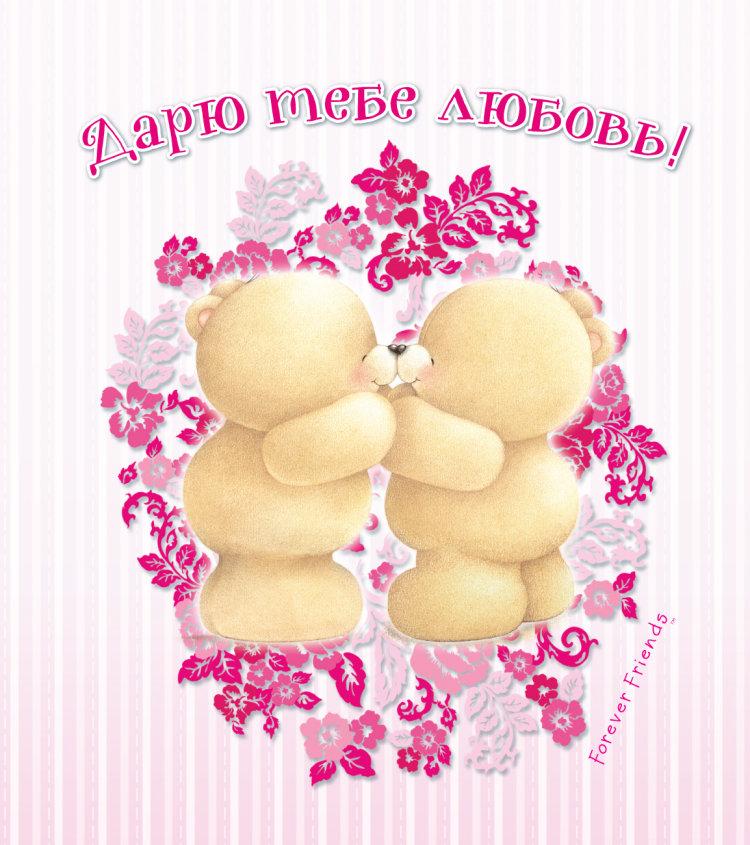 Красивая открытка с любовью для девушки