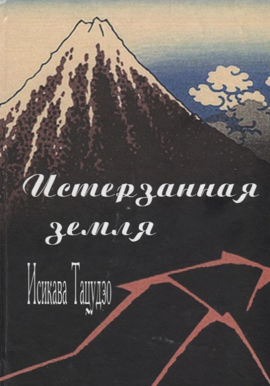 Тацудзо И. Истерзанная земля ISBN: 9785891632023