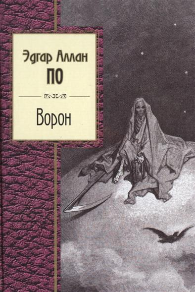 По Э. Ворон