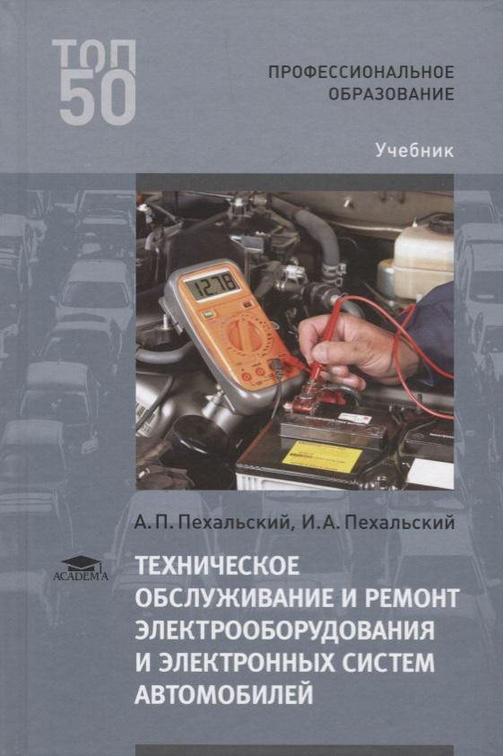 Пехальский А., Пехальский И. Техническое обслуживание и ремонт электрооборудования и электронных систем автомобилей. Учебник