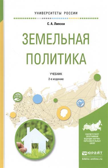 Земельная политика. Учебник для академического бакалавриата