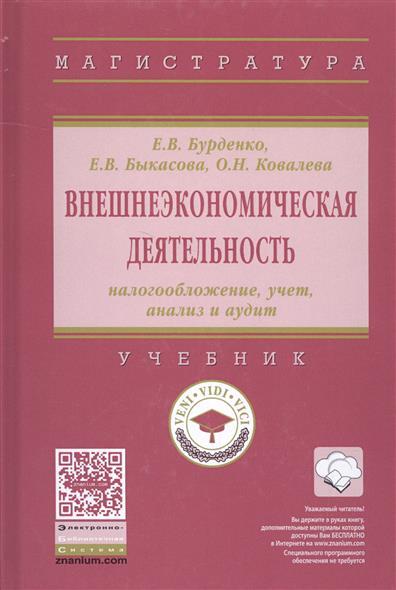 Внешнеэкономическая деятельность. Налогообложение, учет, анализ и аудит. Учебник