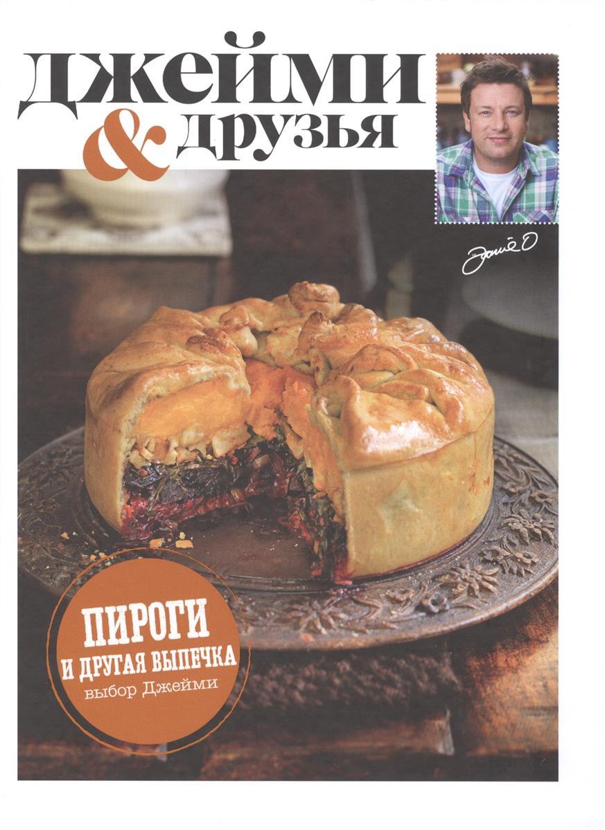 Оливер Дж. Выбор Джейми. Пироги и другая выпечка ISBN: 9785699827626 отсутствует пирожки и другая вкусная выпечка