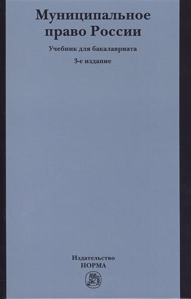 Муниципальное право России. Учебник для бакалавриата