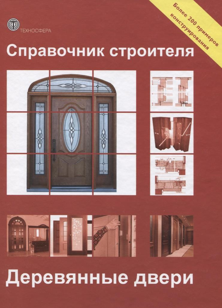 Нутч В. (ред.) Справочник строителя. Деревянные двери двери не стандартные деревянные где купить