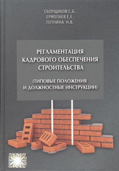 Регламентация кадрового обеспечения строительства (типовые положения и должностные инструкции)