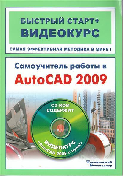 Самоучитель работы в AutoCAD 2009
