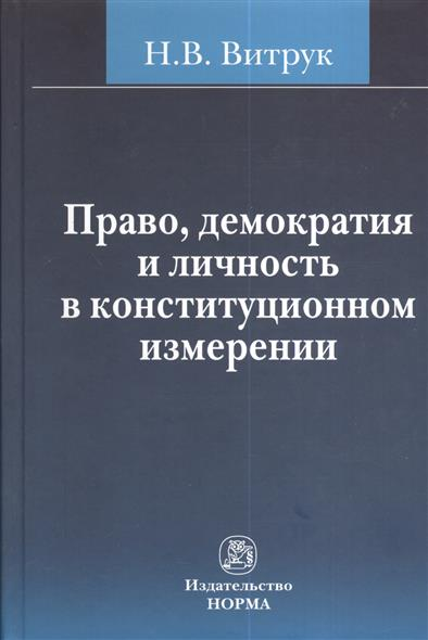 Право, демократия и личность в конституционном измерении (история, доктрина и практика). Избранные труды (1991-2012)