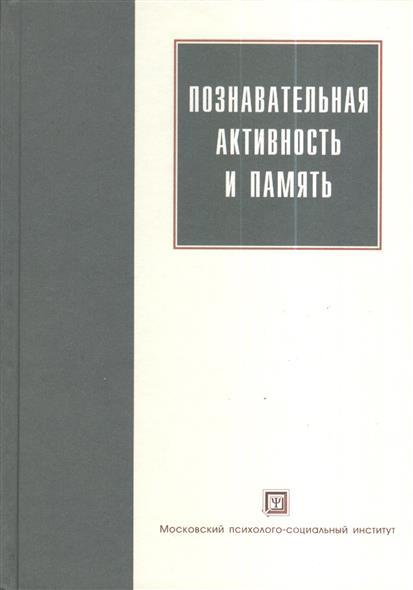 Познавательная активность и память. 2-е издание, исправленное и дополненное