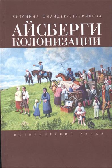 Шнайдер-Стремякова А. Айсберги колонизации: исторический роман ISBN: 9785914197206