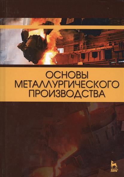 Основы металлургического производства. Учебник