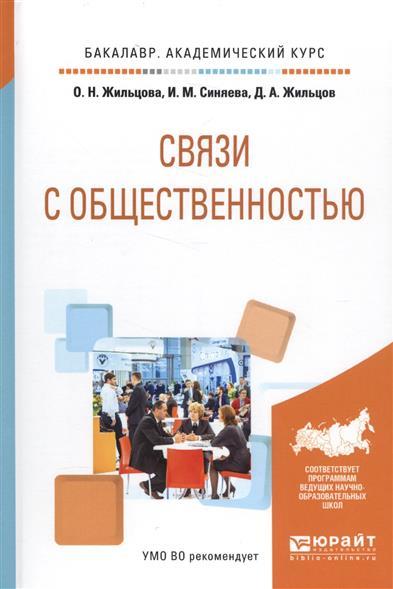 Жильцова О.: Связи с общественностью. Учебное пособие