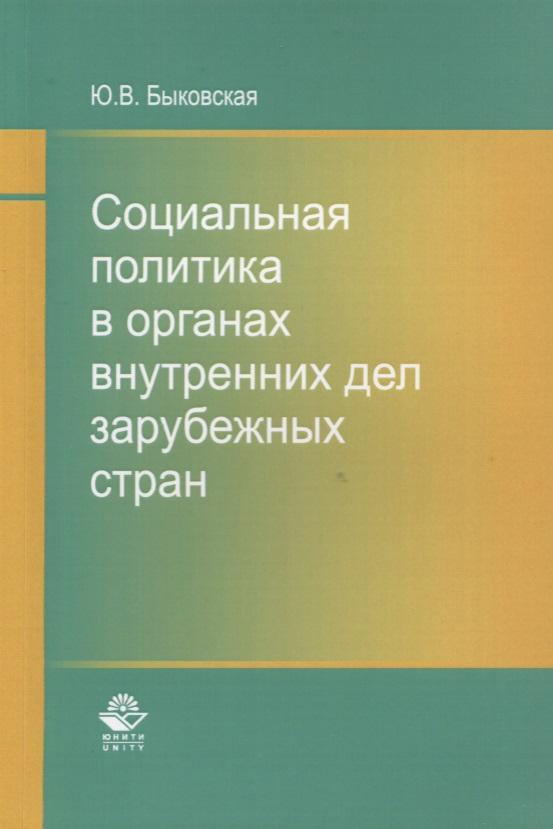 Быковская Ю. Социальная политика в органах внутренних дел зарубежных стран. Монография