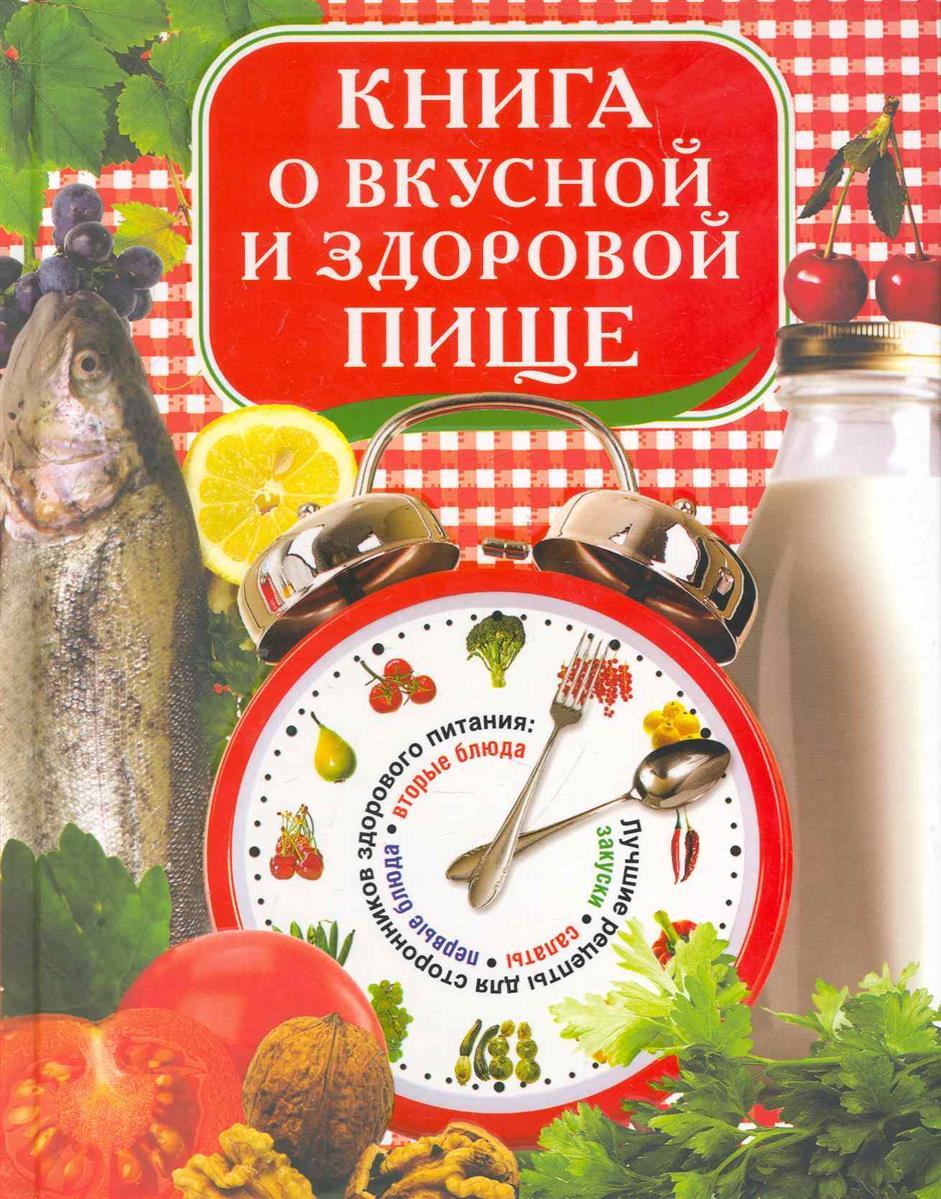 Красичкова А. Книга о вкусной и здоровой пище книга о вкусной и здоровой пище с ин том питания 2е оформление