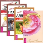 Оздоровление кожи. Аллергия. Псориаз. Грибковые заболевания (комплект из 4 книг)