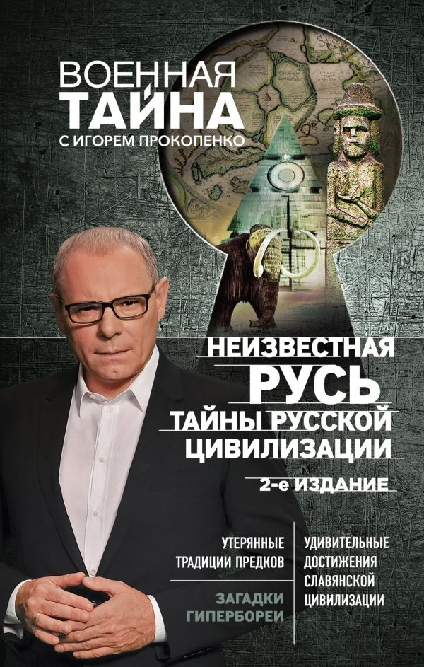 Прокопенко И. Неизвестная Русь. Тайны русской цивилизации цена