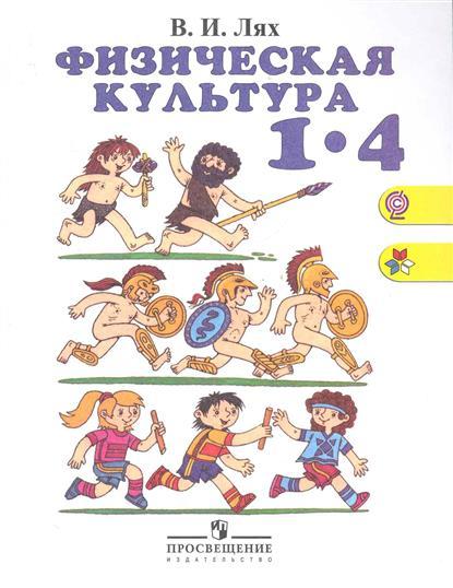 Физическая культура 1-4 кл