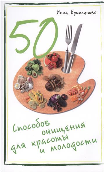 Криксунова И. 50 способов очищения для красоты и молодости ISBN: 9785222231685