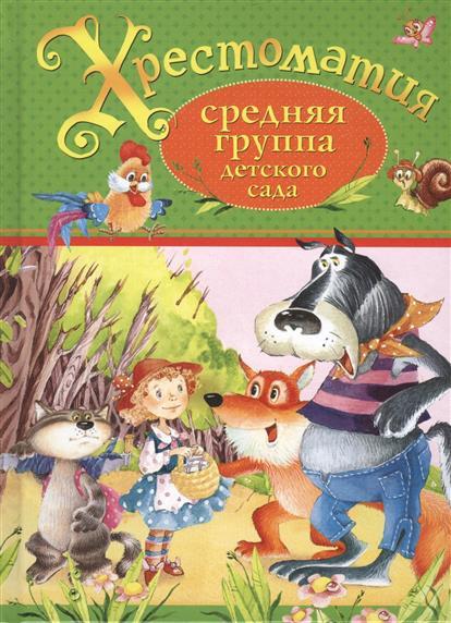 Пушкин А.: Хрестоматия. Средняя группа детского сада