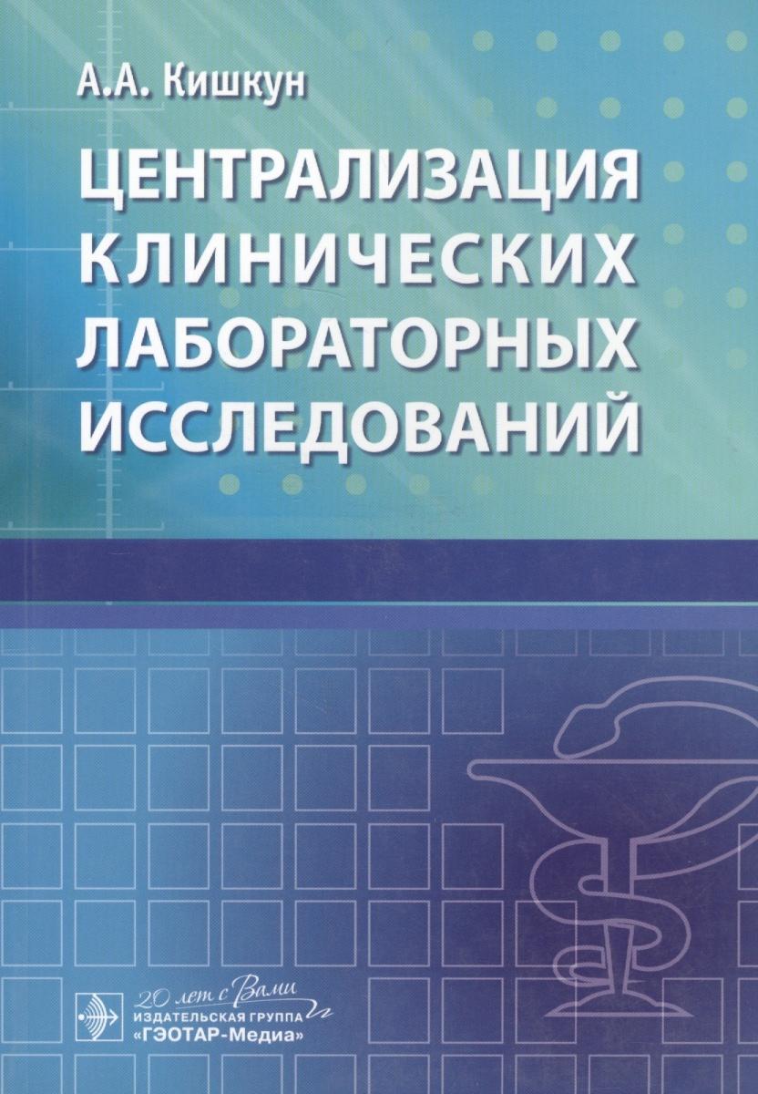 Кишкун А. Централизация клинических лабораторных исследований а а кишкун справочник заведующего клинико диагностической лабораторией