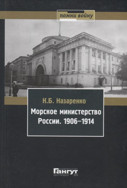 Назаренко К. Морское министерство России. 1906-1914