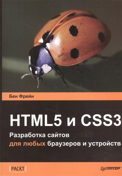 Фрейн Б. HTML5 и CSS3. Разработка сайтов для любых браузеров и устройств css 3 cb3427