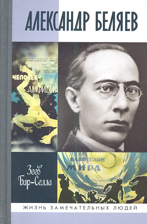 Бар-Селла З. Александр Беляев ISBN: 9785235036147 александр беляев мертвая зона