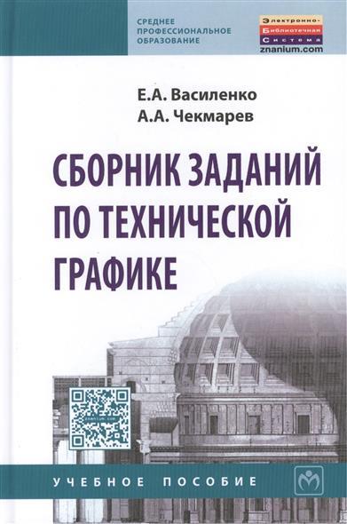 Сборник заданий по технической графике. Учебное пособие ( Василенко Е., Чекмарев А. )