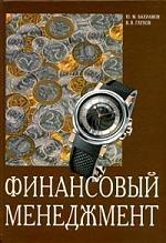 Бахрамов Ю. Финансовый менеджмент. Учебное пособие