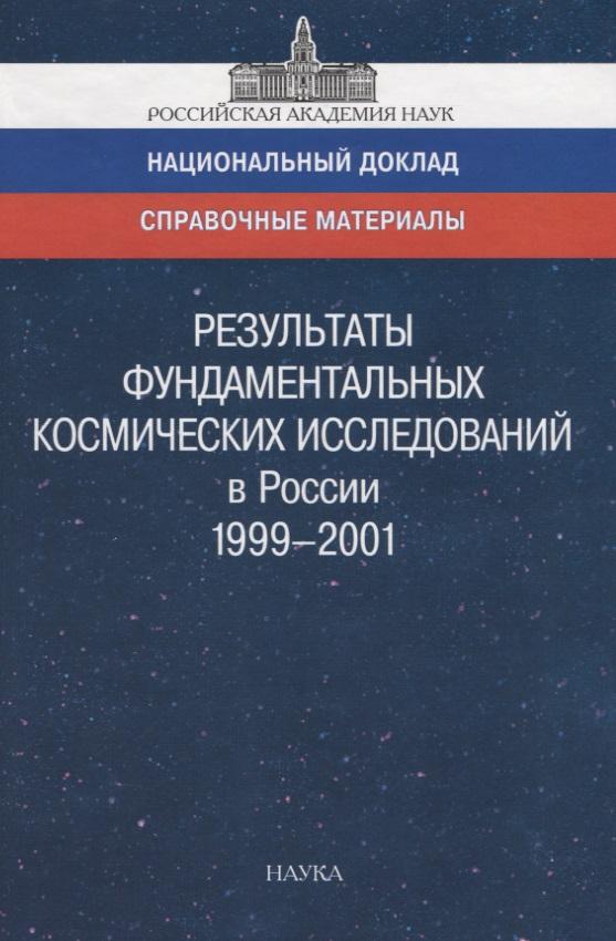 Результаты фундаментальных космических исследований в России 1999-2001. Справочный материал к национальному докладу