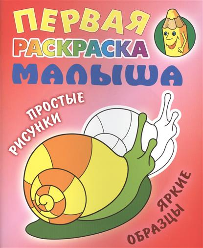Кузьмин С. (сост.) Улитка ISBN: 9789851710191 кузьмин с сост попугай