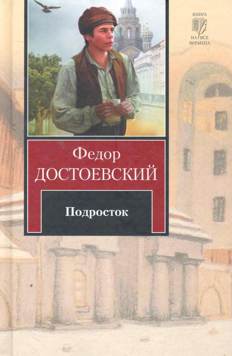Достоевский Ф. Подросток федор достоевский подросток