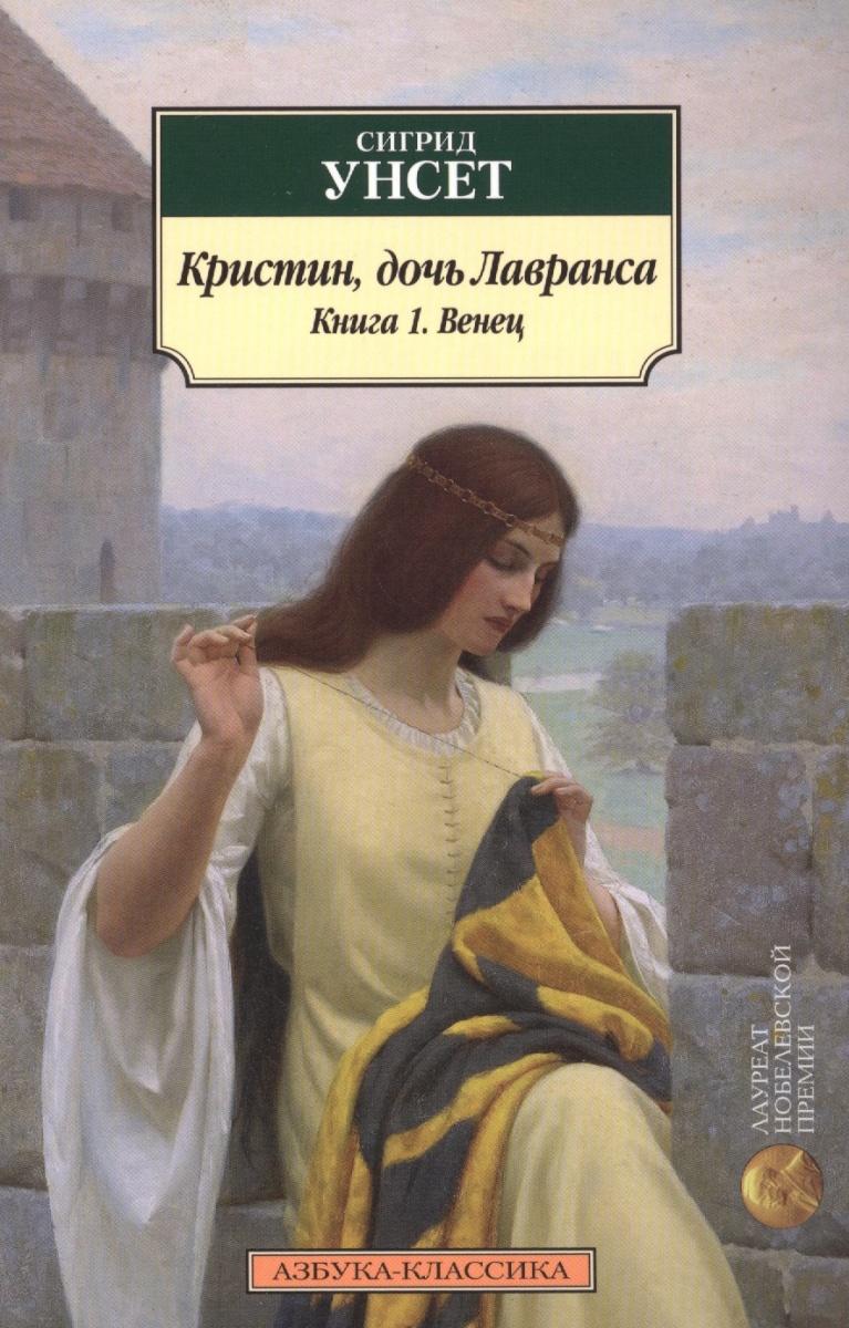 Унсет С. Кристин, дочь Лавранса. Книга 1. Венец. Роман уокер кристин учебный роман