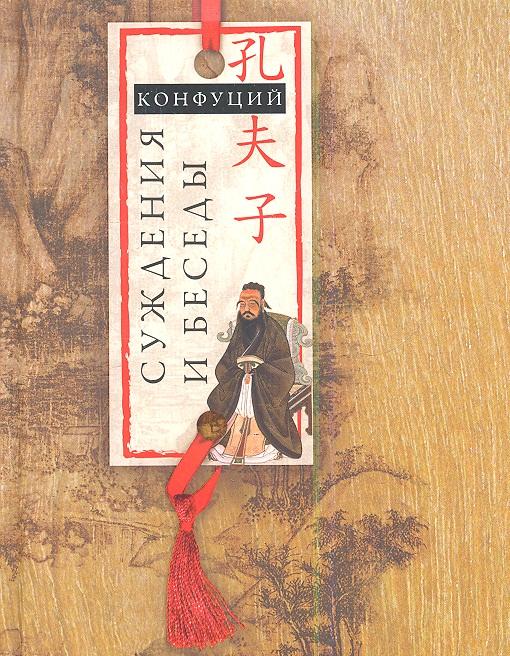 Конфуций Суждения и беседы ISBN: 9785227041678 книги издательство аст конфуций беседы и суждения