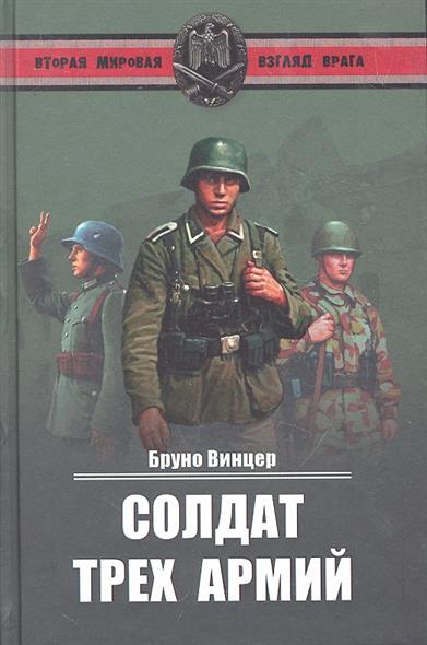 Солдат трех армий