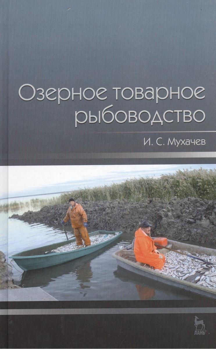 Мухачев И. Озерное товарное рыбоводство. Учебник