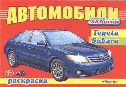 Автомобили ХХI века. Toyota. Subaru