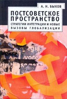 Постсоветское пространство Стратегии интеграции…